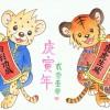 cny_tiger_w
